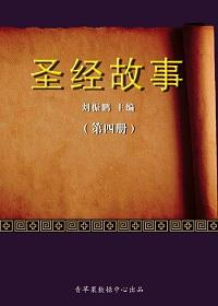 圣经故事(第四册)
