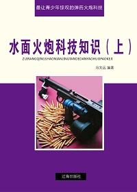 水面火炮科技知识(上)
