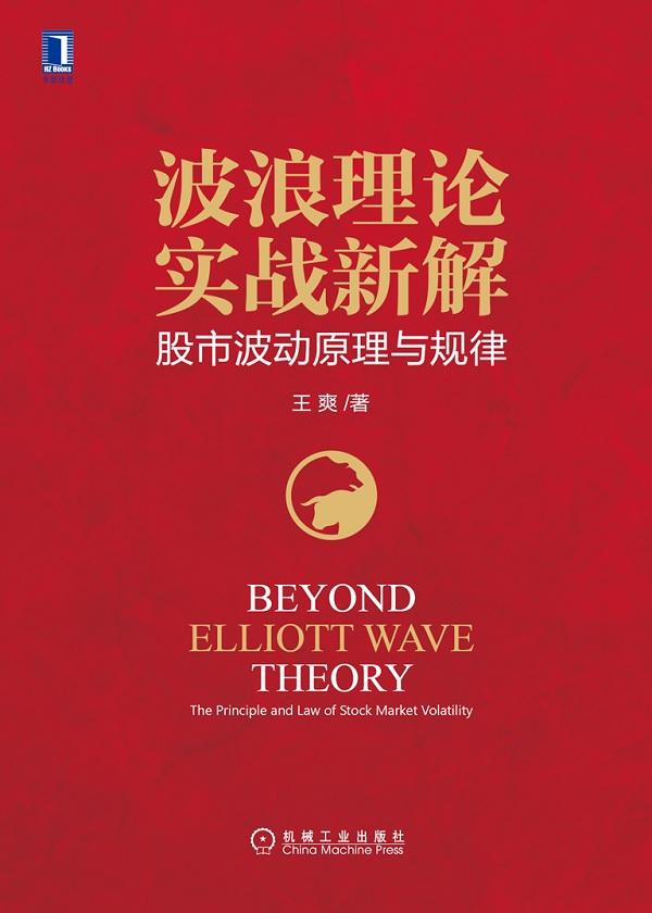 波浪理论实战新解:股市波动原理与规律