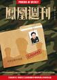 香港凤凰周刊·谷俊山案大起底