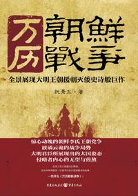 万历朝鲜战争:全景展现大明王朝援朝灭倭史诗般巨作