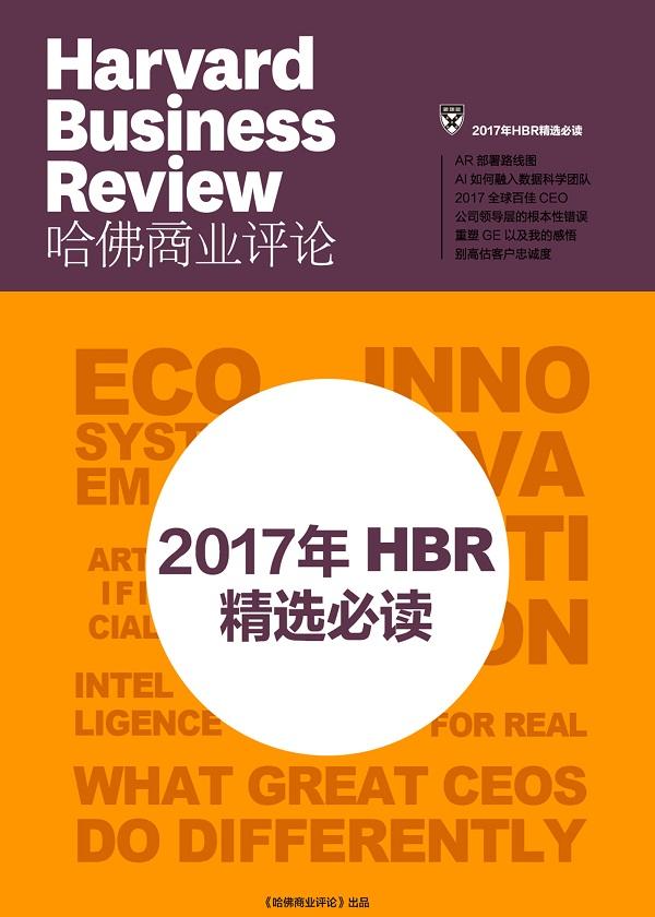 2017年HBR精选必读(《哈佛商业评论》增刊)