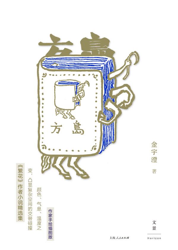方岛(作家手绘插图版)