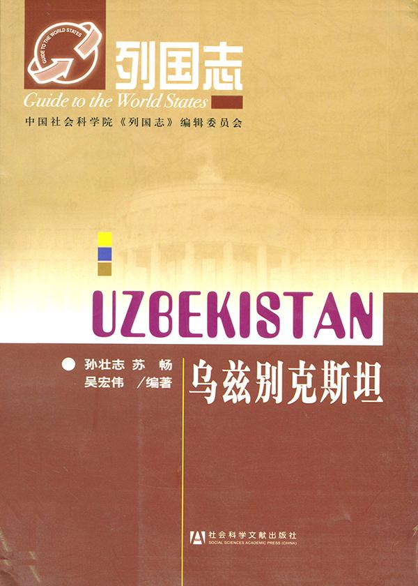 列国志·乌兹别克斯坦