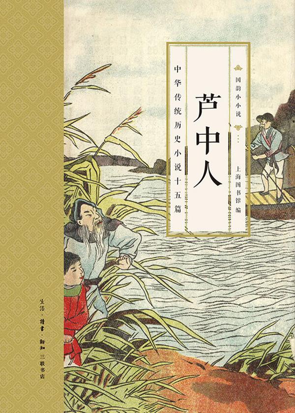 国韵小小说·芦中人:中华传统历史小说十五篇