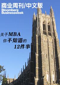 彭博商业周刊:关于MBA,你不知道的12件事