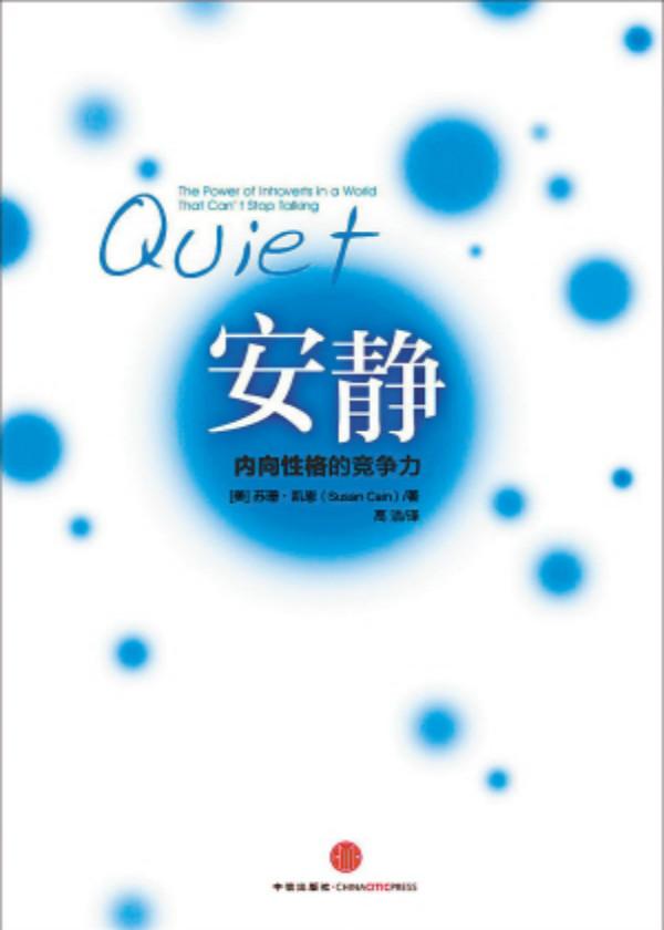 安静:内向性格的竞争力