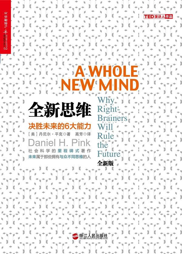 全新思维:决胜未来的6大能力