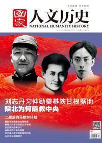 《国家人文历史》2014年12月下
