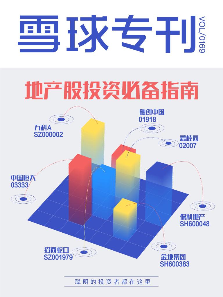 《雪球专刊》169期——地产股投资必备指南