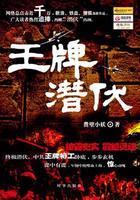 """王牌潛伏:揭秘""""國共日""""間諜終極潛伏"""