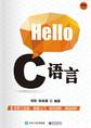 Hello C语言