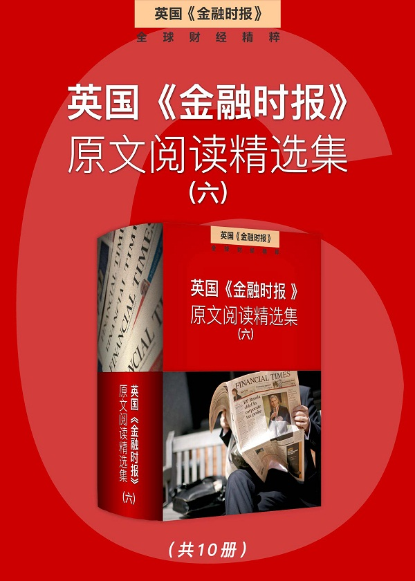 英国《金融时报》原文阅读精选集(六)