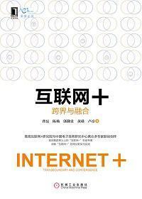 互联网+:跨界与融合