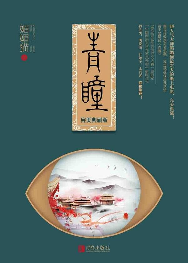 青瞳:完美典藏版(全四册)