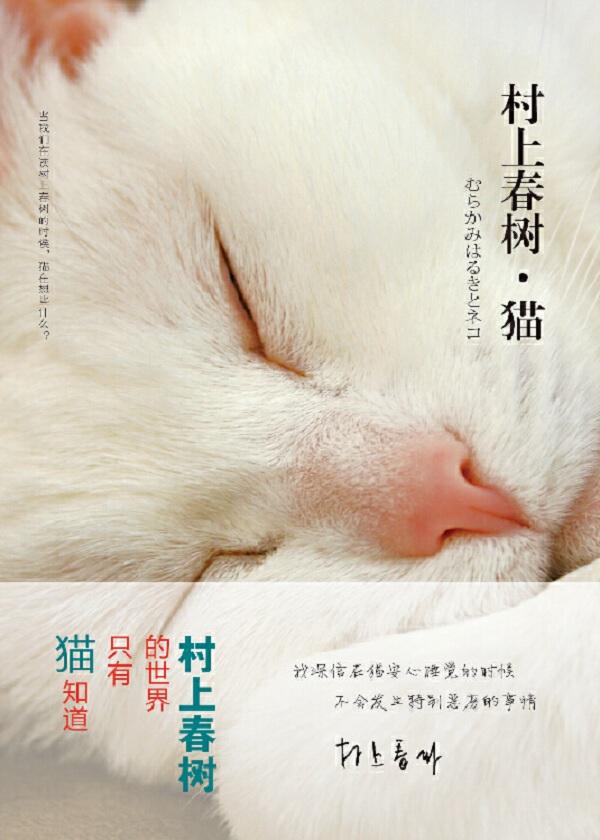 村上春树·猫