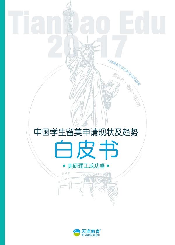 2017中国学生留美申请现状及趋势白皮书:美研理工成功卷
