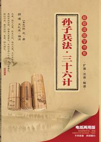 孙子兵法·三十六计(最爱读国学系列)
