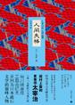 人间失格(上海译文版)