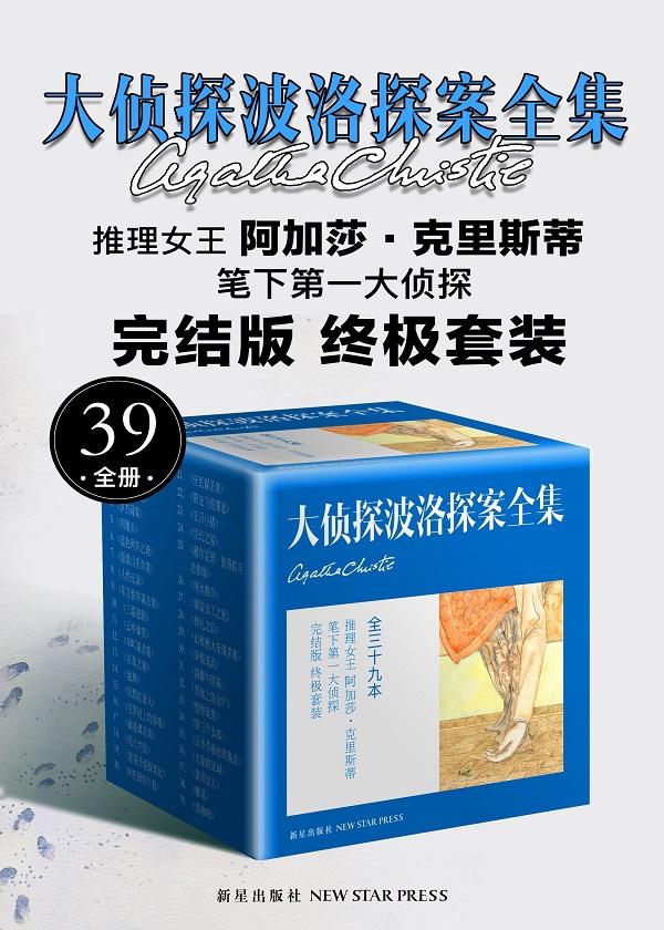 阿加莎·克里斯蒂作品集之大侦探波洛探案全集(全39册)