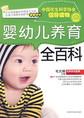 婴幼儿养育全百科