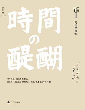 战国日本Ⅰ:时间的滋味