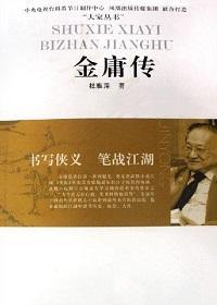 书写侠义 笔战江湖——金庸传