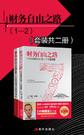 财务自由之路(1—2)(套装共二册)