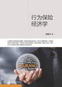 行为保险经济学