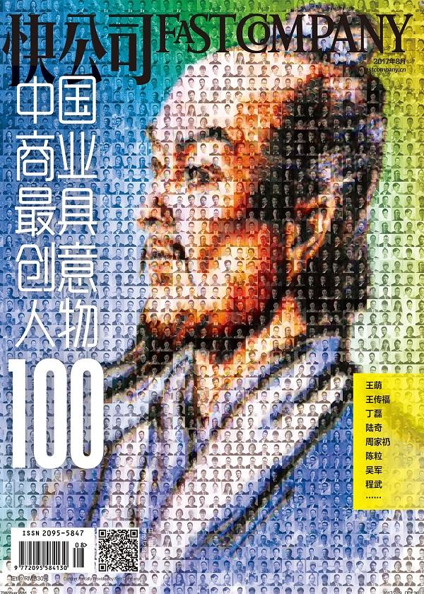 快公司2017年08期:2017中国商业最具创意人物100