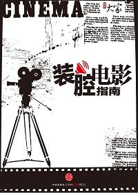 装腔电影指南(腾讯大家Mook)