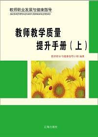 教师教学质量提升手册(上)