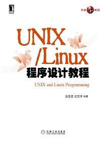 UNIX Linux程序设计教程