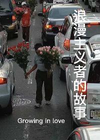 浪漫主义者的故事