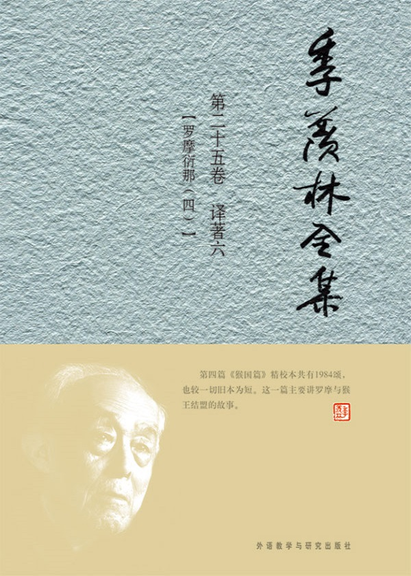 季羡林全集(第25卷)·译著6罗摩衍那4