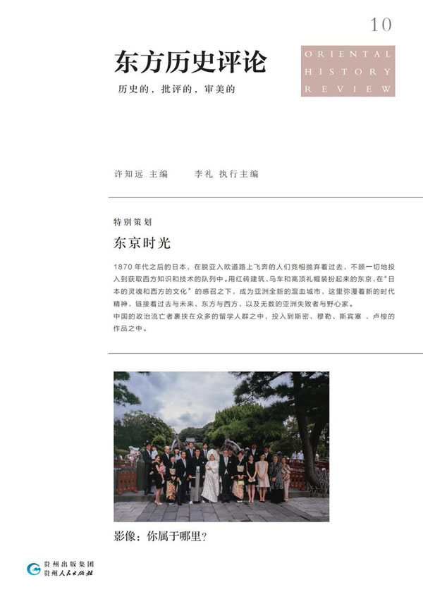 东方历史评论10:东京时光