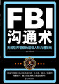 FBI沟通术