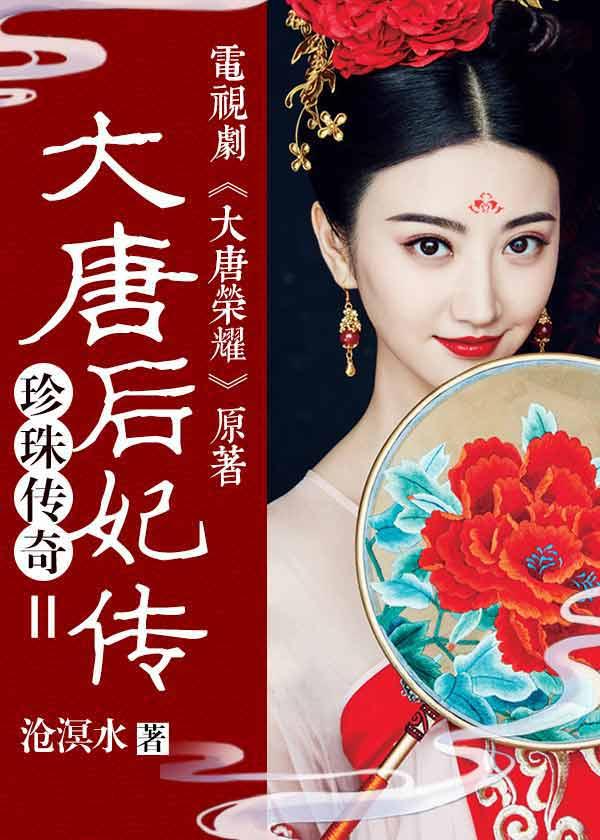 大唐后妃传之珍珠传奇2