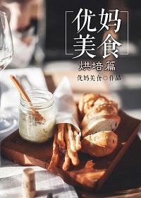 优妈美食·烘焙篇