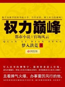 [酷炫好书]梦入洪荒男频官场小说《<font color='red'>官谋高手</font>》全本在线阅读