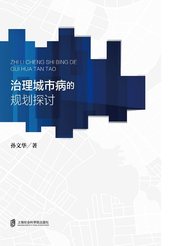治理城市病的规划探讨