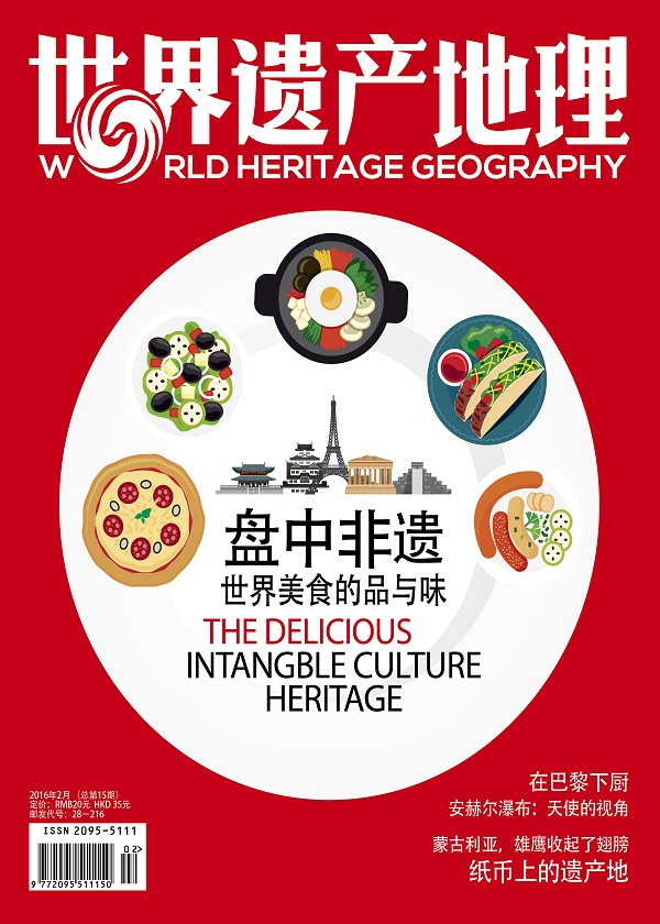 世界遗产地理·盘中非遗:世界美食的品与味(总第15期)