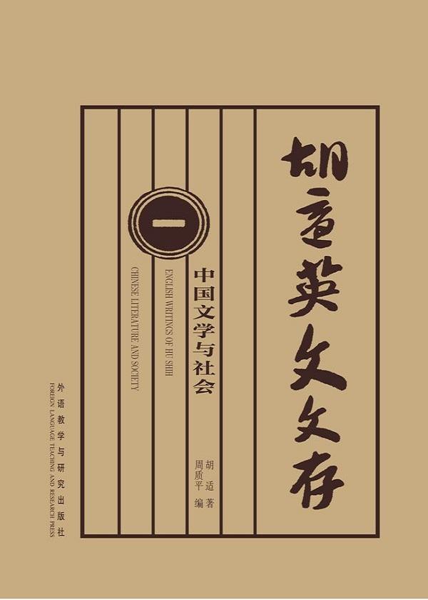 胡适英文文存一:中国文学与社会