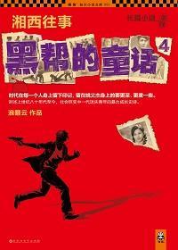 湘西往事:黑帮的童话4·江山如画