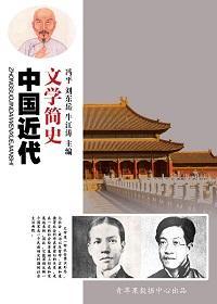 中国近代文学简史