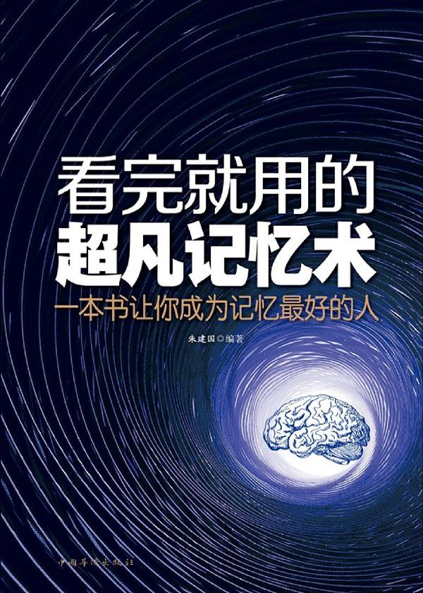 看完就用的超凡记忆术:一本书让你成为记忆最好的人