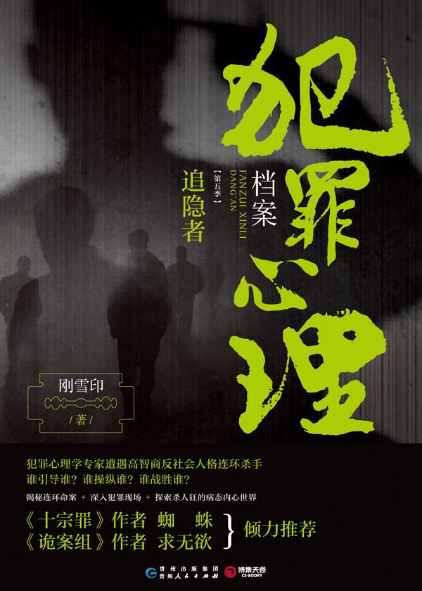 犯罪心理档案·第五季,追隐者