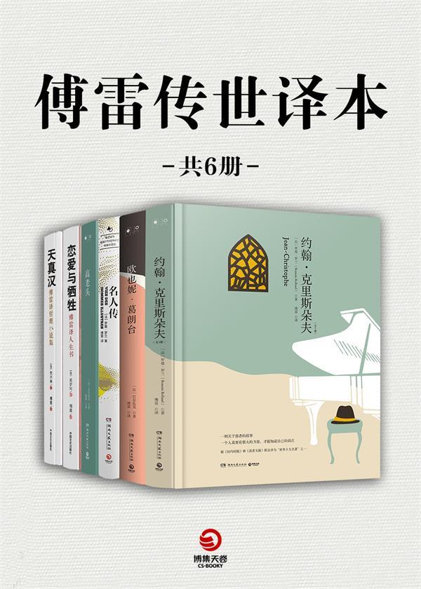 傅雷传世译本(共6册)
