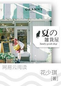 夏の雑貨屋