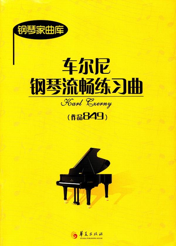 钢琴家曲库:车尔尼钢琴流畅练习曲(作品849)